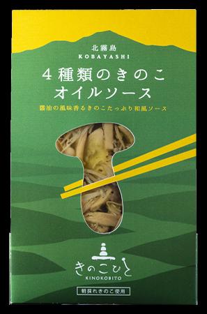 4種類のきのこオイルソース
